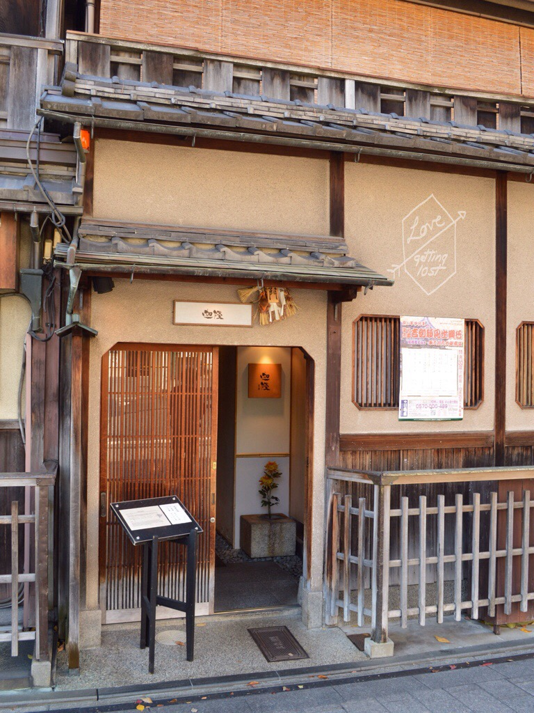 The entrance to Gion Karyo, Gion, Kyoto, Japan